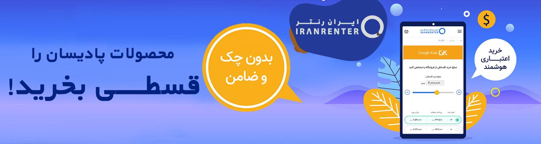 خرید اقساطی از ایران رنتر